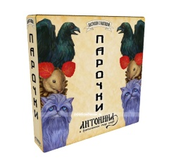 Настольная игра «Парочки» версия «Антонина и фантастические твари вокруг»