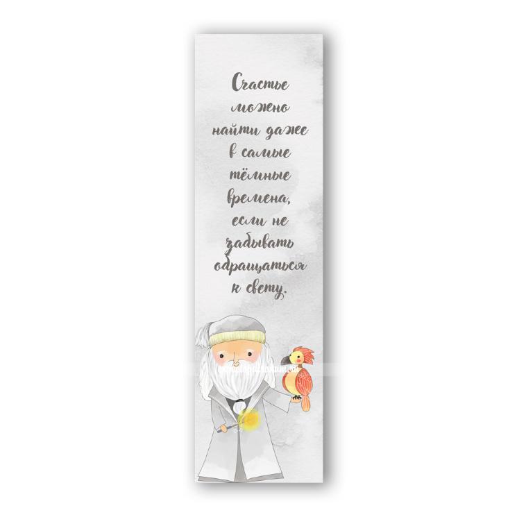 Закладка «Профессор Дамблдор»