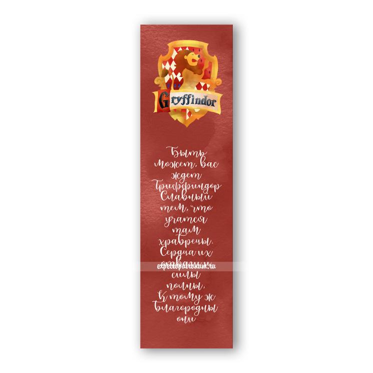 Закладка «Гриффиндор»