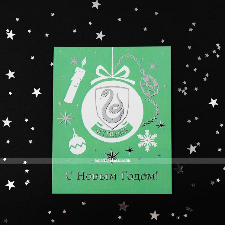 Новогодняя открытка Слизерин