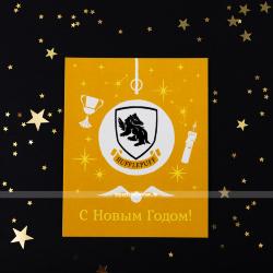 Новогодняя открытка Пуффендуй
