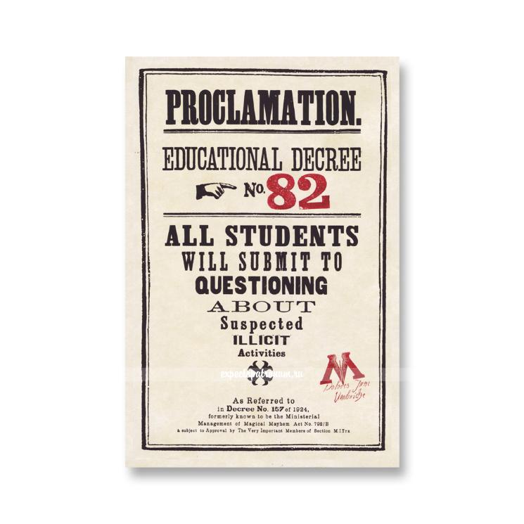 Прокламация №82