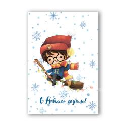Новогодняя открытка Гарри Поттер