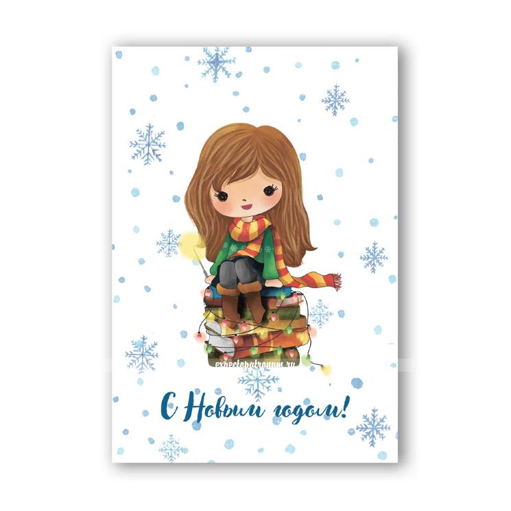 Новогодняя открытка Гермиона Грейнджер