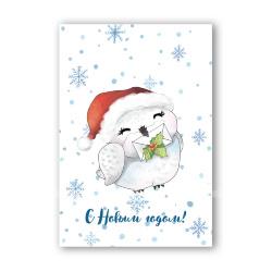 Новогодняя открытка Сова