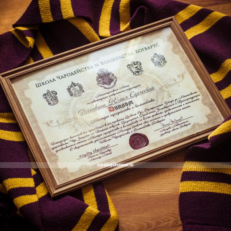 Именной диплом Хогвартса