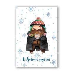 Новогодняя открытка Хагрид