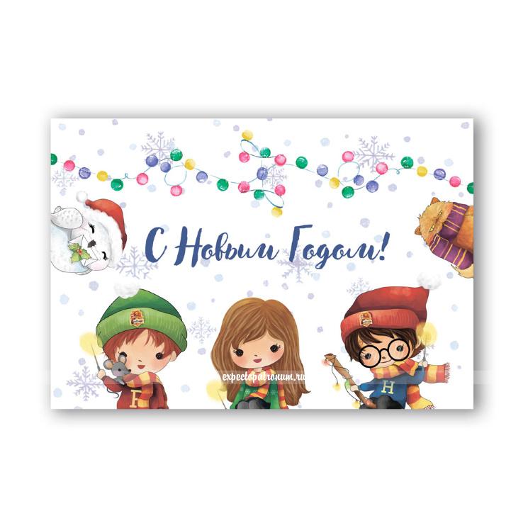 Новогодняя открытка Гарри Поттер и его друзья